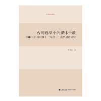 台湾选举中的媒体干政