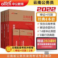 2022云南省公务员考试:申论+行测(教材+历年真题)4本套