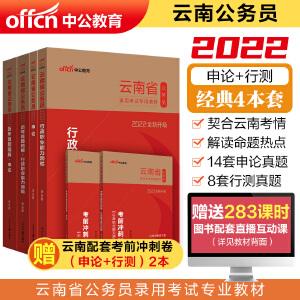 中公教育2020年云南省公务员考试用书 行政职业能力测验+申论(教材+历年真题试卷)4本套