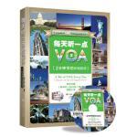大连理工:(塑封)每天听一点VOA---1分钟慢速新闻英语(配盘)