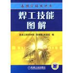 焊工技能图解 陈丽丽 杜贤宏 机械工业出版社