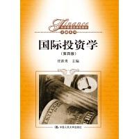 【二手书8成新】国际投资学(第四版)(经济管理类课程教材 金融系列) 任淮秀 9787300202679