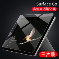新微软平板surface go钢化膜pro6/5/4高清lap保护book2/1贴膜pro3高 新surface go