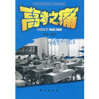 高考之痛(中国高考1950-2006)