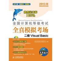 全国计算机等级考试全真模拟考场――二级VisualBasic(正版书,正版光盘,真考软件,无纸化)