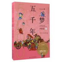 大型卡通画历史故事丛书:一梦五千年(中国卷)(套装全三册)