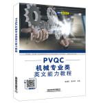 PVQC机械专业类英文能力教程