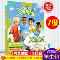 领先阅读X计划学生包7第七级外研社英语分级阅读儿童英语跟读朗读课外读物绘本
