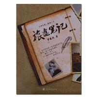 旅途笔记 中国当代游记作品集 旅游随笔书籍 中国致公出版社出版 【出版社直供】