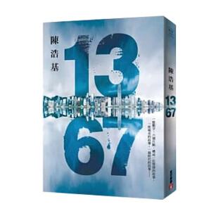 【现货】  正版 [台湾原版]1367 陈浩基 皇冠出版 1367陈浩基 警察侦探 推理小说13 67