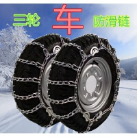 摩托车三轮车汽车防滑链轮胎防滑链铁链加密加粗