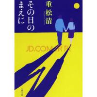 现货【深图日文】その日のまえに 在那天来临前 重松清 文�春秋 日本文学 进口书 正版
