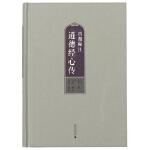吕祖秘注道德经心传老子9787549553792广西师范大学出版社