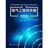 电气工程师手册(供配电)