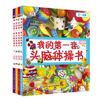 DK幼儿百科全书 我的第一套头脑体操书 从简单的数字,颜色,词汇等几大方面全方位锻炼孩子大脑的观察力、记忆力、想象力、分析判断能力、思维能力、应变能力等等,翻开这套书,开启幼儿全脑潜能第YI课!(百科出品)