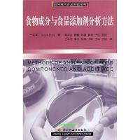 食物成分与食品添加剂分析方法 中国轻工业出版社 9787501964673