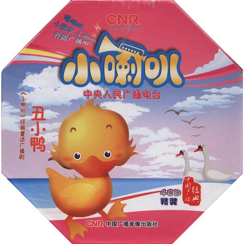 丑小鸭-小喇叭中央人民广播电台(4CD)精装( 货号:788002360)