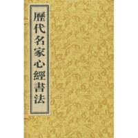 历代名家心经书法(套装上下册) 王羲之 等 9787546327143 吉林出版集团有限责任公司