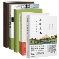熊培云作品集全套5册 熊培云 自由在高处 书+西风东土+重新发现社会+一个村庄里的中