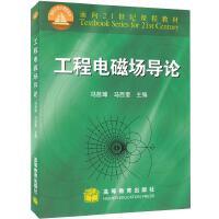 工程电磁场导论 冯慈璋 马西奎 高等教育出版社 面向21世纪课程教材: