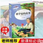 科学家的故事 小学生青少年版课外书读物7-8-9-10-12岁儿童文学故事书籍 初中青少年版畅销图书 三四五六3-6年