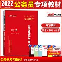 中公教育2022公务员考试专项教材:言语理解与表达