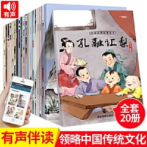 全套20册中外名人故事绘本 外中国名人传记 青少年版 名人传记丛书 适合小学生必读的名人传记 绘本故事书7 10岁 小学版中英双语注音版儿童读物7-10岁儿童绘本3 6岁经典绘本6岁儿童适合的书