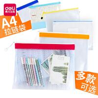 得力文件袋拉链袋透明资料袋文件包初中生补习袋试卷收纳袋装塑料网格拉链袋书手提袋文具用品