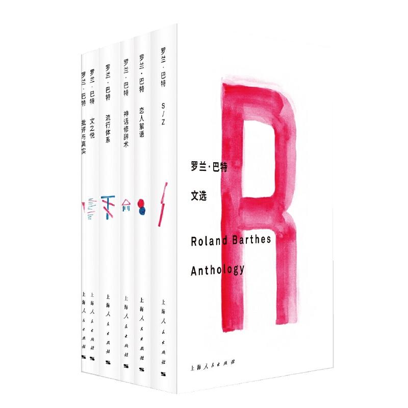 罗兰·巴特文选(套装全6册)