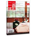 一番日本�Z 2019年9月 月刊 配日文音�l 全彩印刷