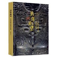 万年永宝--中国馆藏文物保护成果