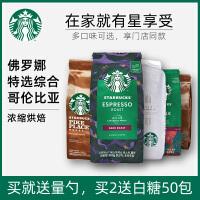 星巴克原装进口意式浓缩咖啡豆新鲜现磨手冲美式黑咖啡粉深度烘焙