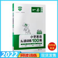 2022版 开心教育一本阅读题四年级小学英语阅读训练100篇 第5次修订 4年级小学英语阅读训练100篇