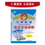 仁爱英语 英汉互动讲解 七年级下册同步7年级教材全解巩固课本知识教科书讲解