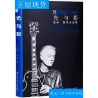 【二手旧书9成新】光与影:吉米・佩奇谈话录 /布莱德・托林斯基(Brad 中国人民大?