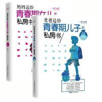 套装全2册 爸爸送给青春期儿子的私房书+妈妈送给青春期女儿的私房书 爱阅读与成长系列读本 晓丹/著 畅销书籍