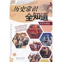 【二手旧书8成新】历史常识全知道/指南针丛书 聂伯清著 9787224097757 陕西人民出版社