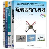 无人飞行器 全4册 四旋翼无人飞行器设计书+多旋翼无人机技术基础+玩转四轴飞行器+城堡里学无人机 图解飞行器制作 飞行