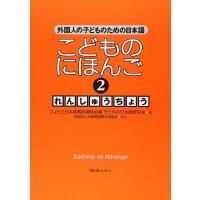 现货【深图日文】儿童日语 2 练习册 こどものにほんご2れんしゅうちょう 为外国儿童准备的初级日语学习 日本进口书籍