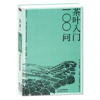 西安世图:茶叶入门100问