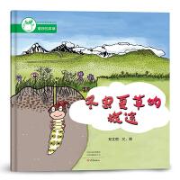 冬虫夏草的旅途/奇妙的本草