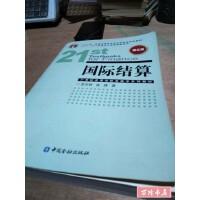 【旧书二手书85品】国际结算 /苏宗祥、徐捷 中国金融出版社