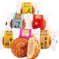 稻香村迷你小月饼散装15个约500g 多口味中秋节月饼糕点批发包邮