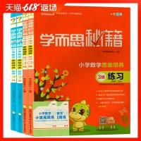 学而思秘籍小学数学思维培养3级+4级教程练习共4本2019新版适用于2二年级上下册 全彩奥数教材培训资料 学而思数学思