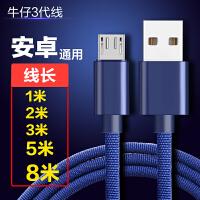 安卓数据线vea U普通版 U级版手机快电器插头加长快充单通用 牛仔蓝 安卓