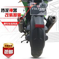 摩托车后挡泥板川崎Z250小忍者地平线永源枭风战隼350宗申RX1改装