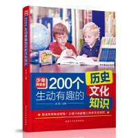 200个生动有趣的历史文化知识