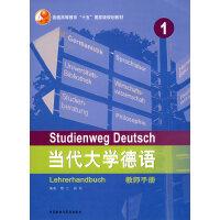 当代大学德语(1)(教师用书)