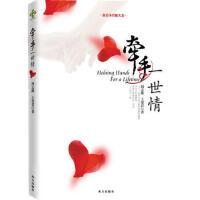 【二手旧书9成新】【正版现货包邮】牵手一世情 刘志雄,王爱君 南方出版社