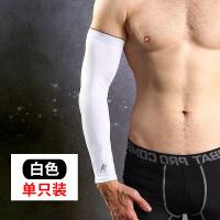 i运动护臂篮球护腕男女骑行防晒加长护肘户外薄款袖套 白色 送运动手环